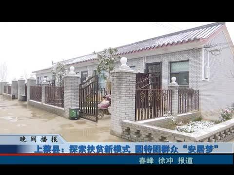 """上蔡县:探索扶贫新模式 圆特困群众""""安居梦"""""""