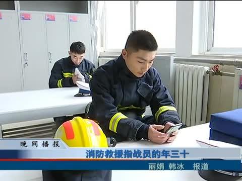消防救援指战员的年三十