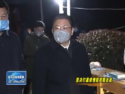 朱是西到县乡实地检查指导新型冠状病毒感染的肺炎疫情防控工作