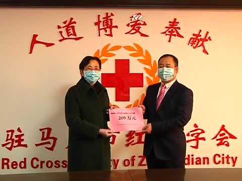河南蓝天集团向红十字会捐赠200万元用于抗击疫情