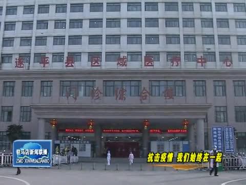 陈星到中心城区和遂平县城乡社区部分检查站 检测点调研督导疫情防控工作