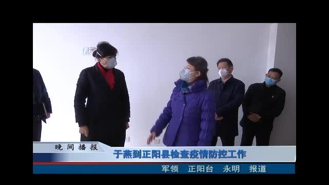 于燕到正阳县检查疫情防控工作