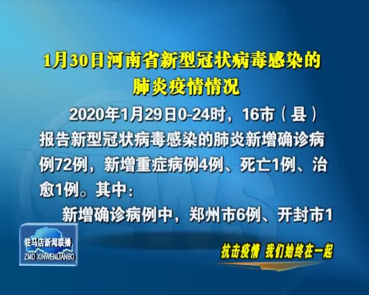1月30日河南省冠状病毒感染的肺炎疫情情况