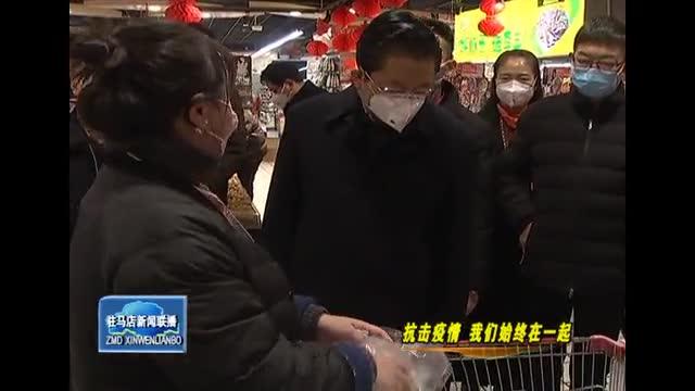 朱是西到市中心城区和平舆上蔡两县暗访督导疫情防控工作