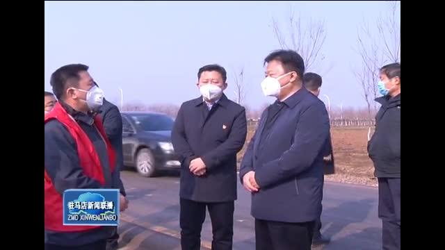 陈星到确山县正阳县调研督导疫情防控工作
