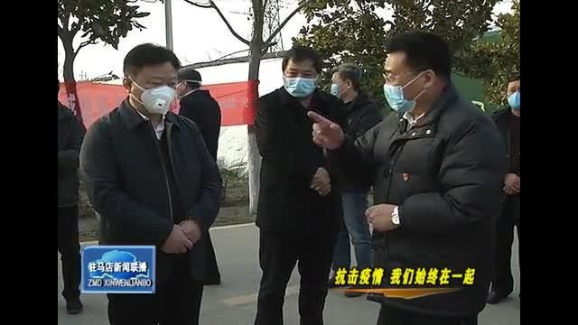 陈星到汝南县看望慰问一线工作人员调研疫情防控工作