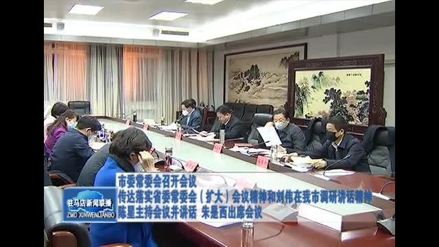 市委常委召开会议传达落实省委常委会会议精神