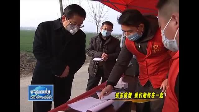 朱是西到正阳县暗访督导疫情防控工作