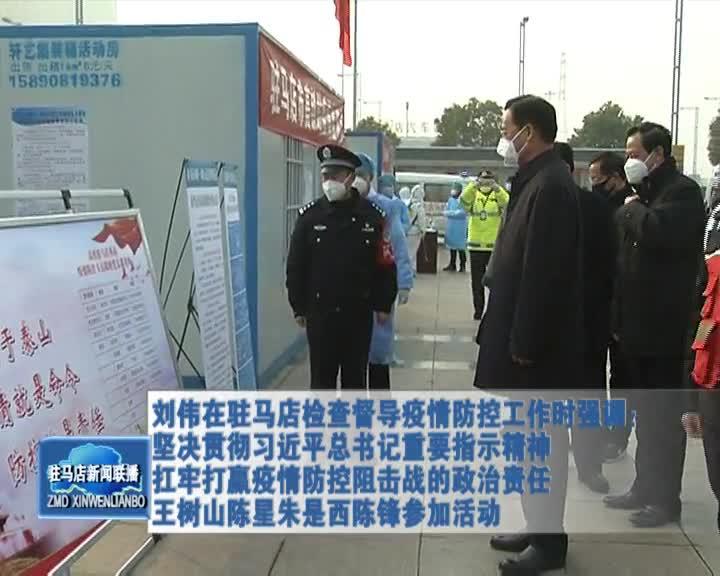 刘伟在驻马店检查督导疫情防控工作