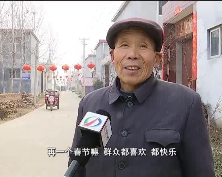 出彩驻马店 老家过年 西平县送集镇催庄村:脱贫迎新村 红火过大年