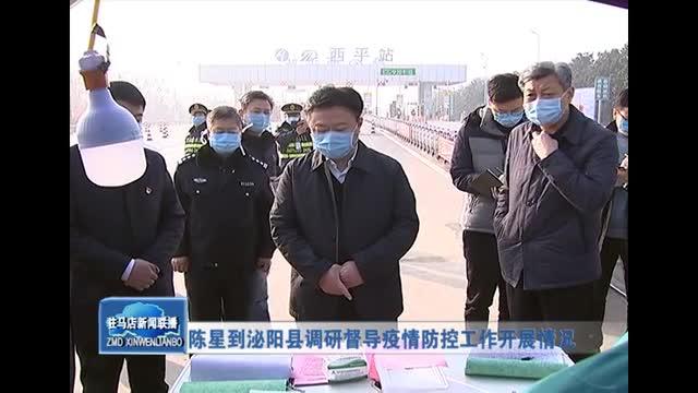 陈星到泌阳县调研督导疫情防控工作开展情况
