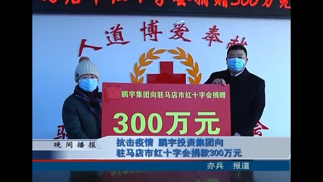 抗击疫情 鹏宇投资集团向驻马店市红十字会捐款300万元
