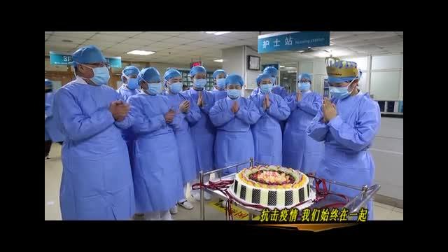 隔离病区的战地生日