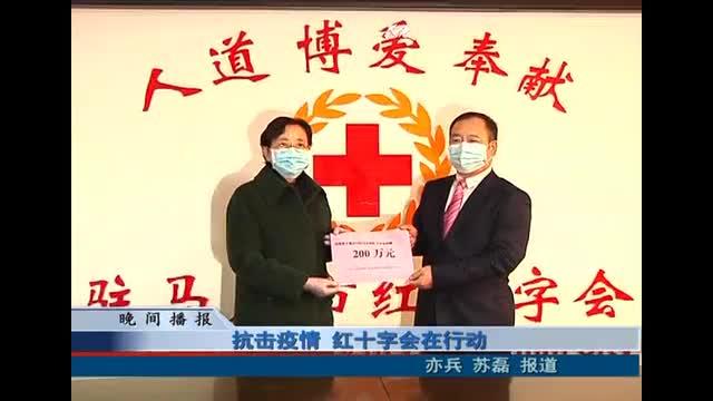 抗击疫情 红十字会在行动