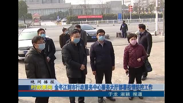 金冬江到市行政服务中心服务大厅部署疫情防疫工作