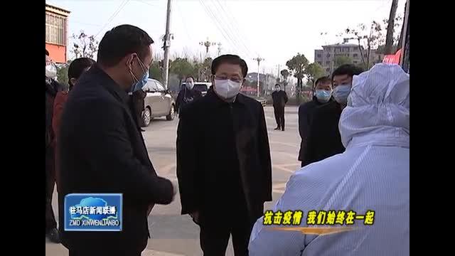 朱是西到新蔡县暗访督导疫情防控各项措施落实情况