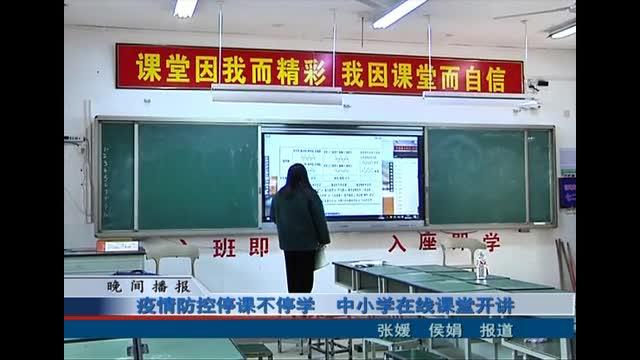 疫情防控停课不停学 中小学在线课堂开讲