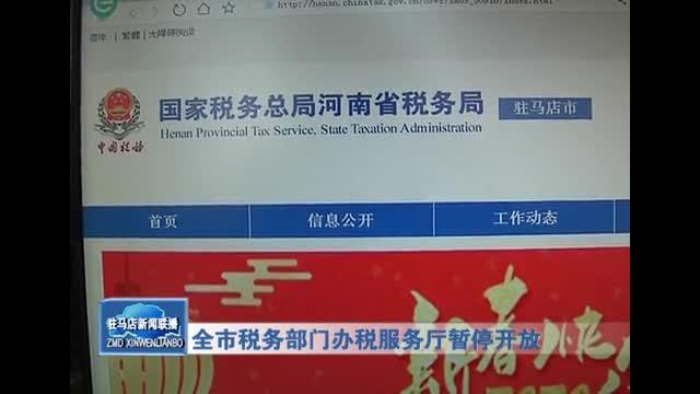 全市税务部门办税服务厅暂停开放