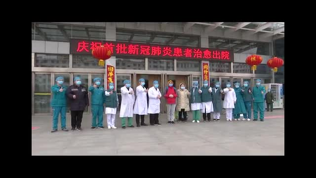 驻马店市首批新型冠状病毒感染的肺炎确诊病例患者治愈出院