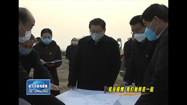 朱是西到宿鸭湖清淤扩容工程等重点项目工地调研