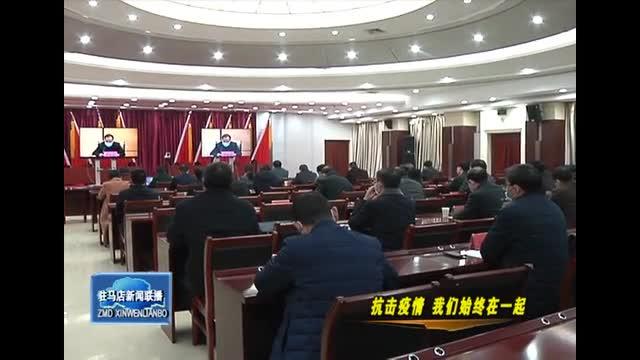 全市教育系統疫情防控工作電視電話會議召開