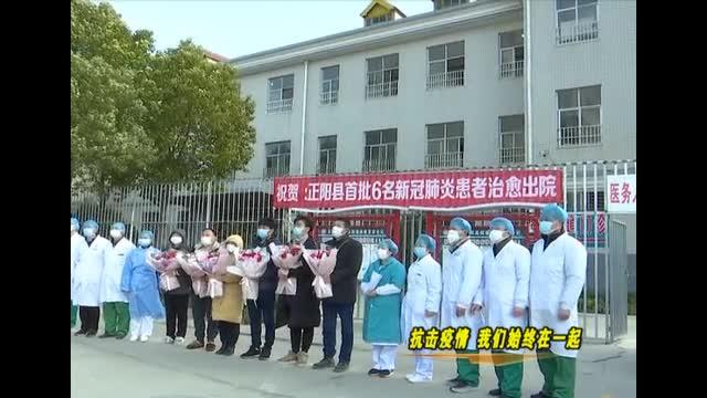 正阳县首批6名新冠肺炎患者治愈出院