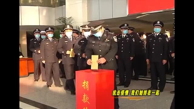 市公安局為一線醫護人員 公安民警捐款