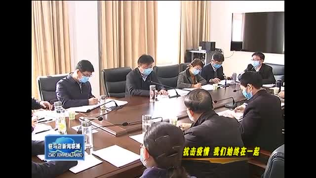 陈星主持召开全市疫情防控会商会议研究部署防控推进措施