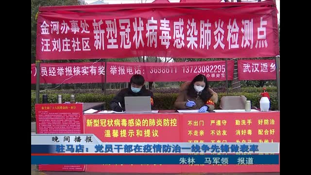 驻马店党员干部在疫情防治一线争先做表率