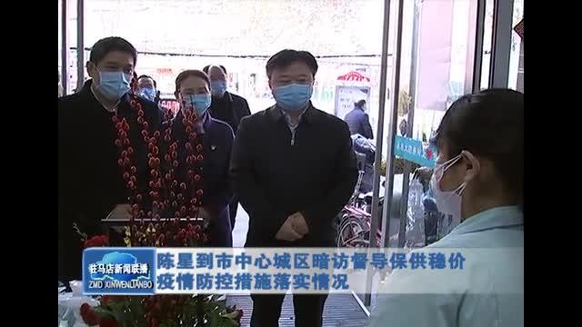 陈星到市中心城区暗访督导保供稳价疫情防控措施落实情况