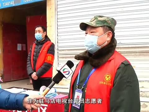 驻马店广播电视台党员志愿者冲在抗疫第一线