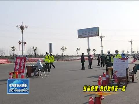 公安民警沖鋒在前 抗擊疫情