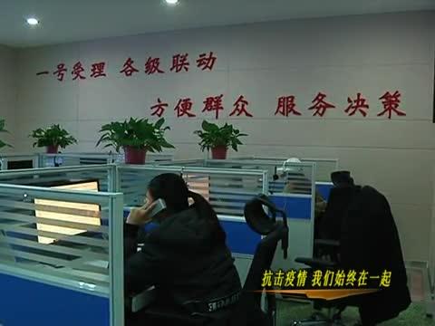 驻马店市12345政务服务热线助力抗疫