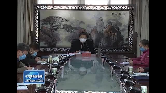 朱是西主持召开全市疫情防控医疗专家座谈会