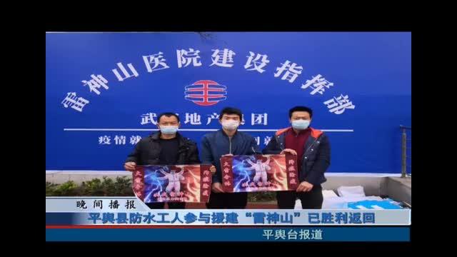 平舆县防水工人参与援建雷神山已胜利返回