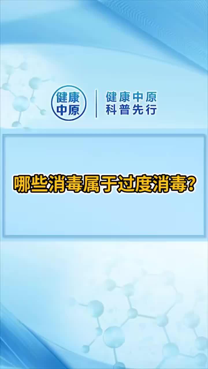 《哪些消毒屬于過度消毒?》