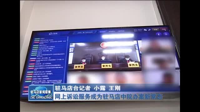网上诉讼服务成为驻马店中院办案新常态