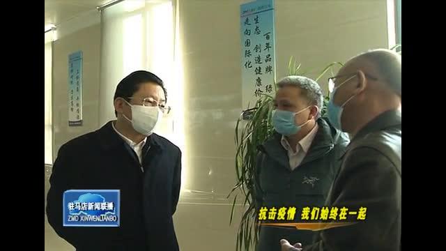 朱是西調研指導企業復工復產和疫情防控工作