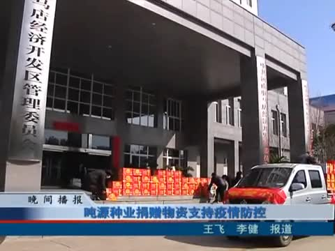 噸源種業捐贈物資支持疫情防控