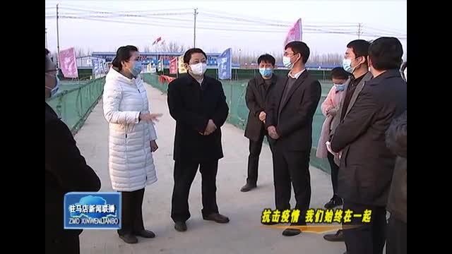 朱是西到正阳县实地调研指导疫情防控和企业复工复产等工作