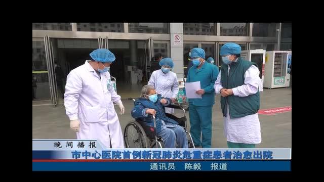 市中心医院首例新冠肺炎危重症患者治愈出院