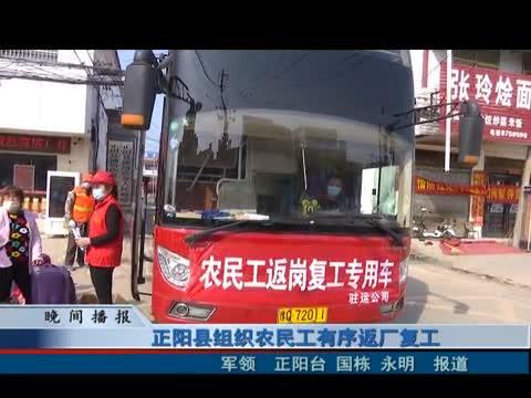 正阳县组织农民工有序返厂复工