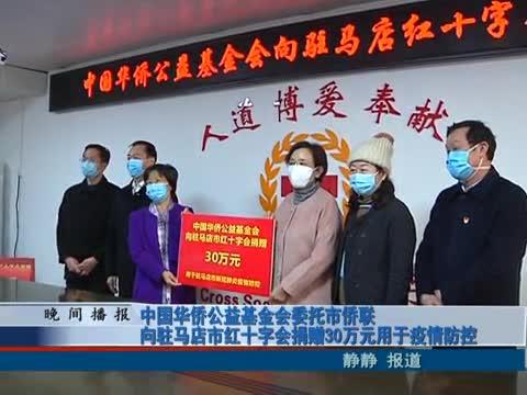 中国华侨公益基金会委托市侨联向驻马店红十字会捐赠30万元