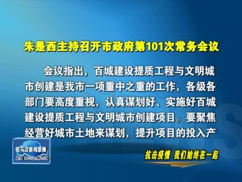 朱是西主持召开市政府第101次常务会议