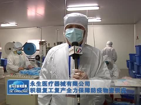 永生醫療器械有限公司 積極復工復產全力保障防疫物資供應
