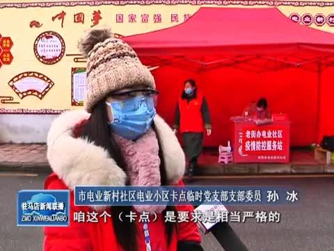 社區工作者:筑牢疫情防控安全線