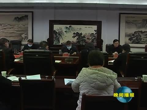 火车站片区开发建设指挥部召开工作会议