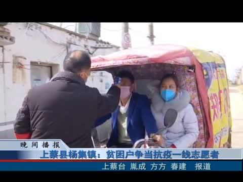 上蔡县杨集镇贫困户争当抗疫一线志愿者
