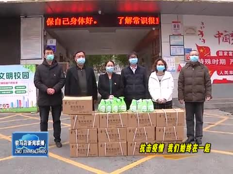 爱心企业捐赠防疫物质送学校