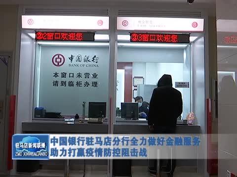 中國銀行駐馬店分行全力做好金融服務助力打贏疫情防控阻擊戰
